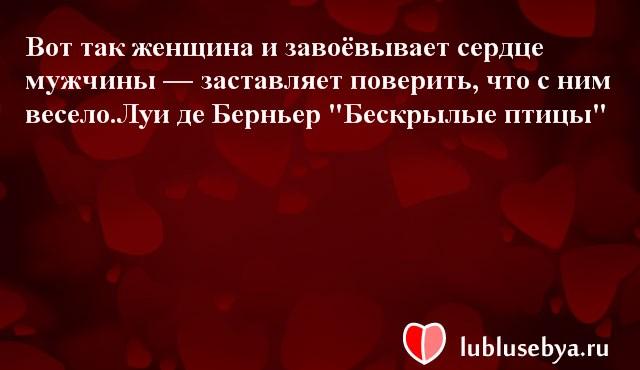 Цитаты. Мысли великих людей в картинках. Подборка lublusebya-38271222042019 картинка 15