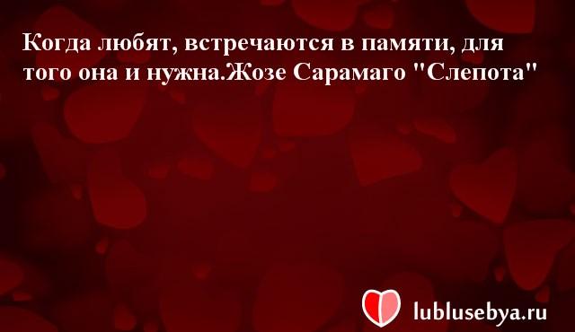 Цитаты. Мысли великих людей в картинках. Подборка lublusebya-38271222042019 картинка 16