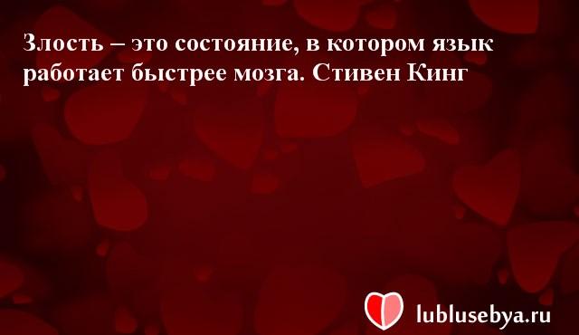 Цитаты. Мысли великих людей в картинках. Подборка lublusebya-38271222042019 картинка 17