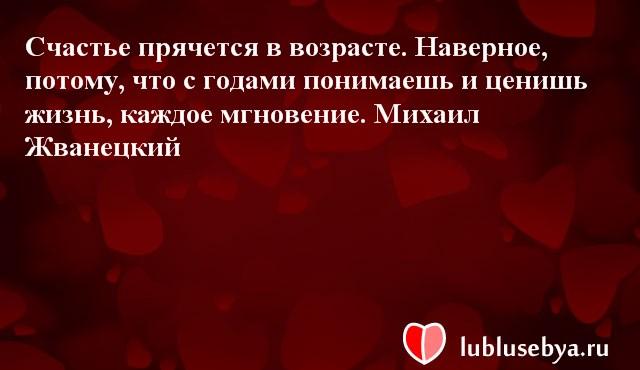 Цитаты. Мысли великих людей в картинках. Подборка lublusebya-38271222042019 картинка 19