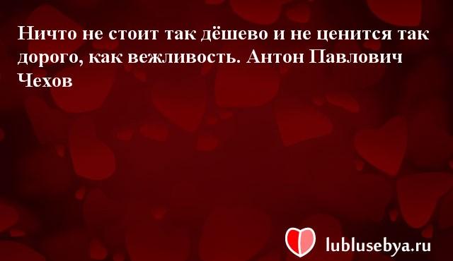 Цитаты. Мысли великих людей в картинках. Подборка lublusebya-38271222042019 картинка 2