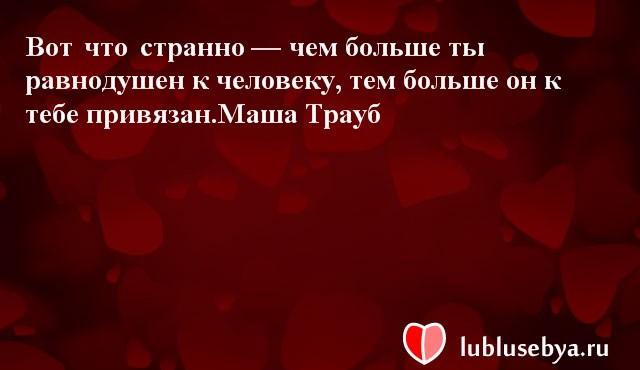 Цитаты. Мысли великих людей в картинках. Подборка lublusebya-38271222042019 картинка 20