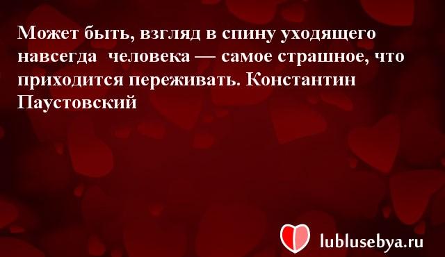 Цитаты. Мысли великих людей в картинках. Подборка lublusebya-38271222042019 картинка 3