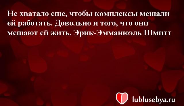 Цитаты. Мысли великих людей в картинках. Подборка lublusebya-38271222042019 картинка 6