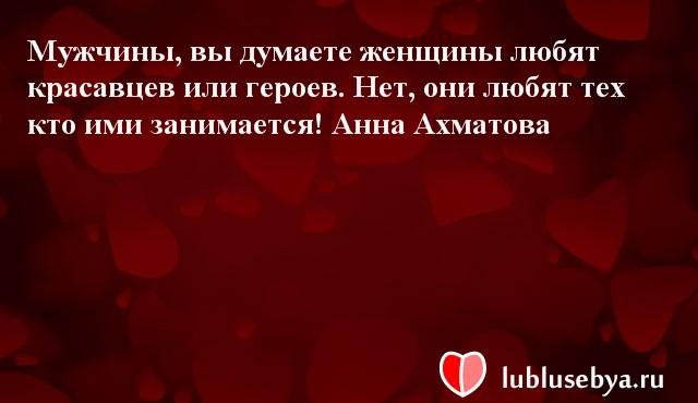 Цитаты. Мысли великих людей в картинках. Подборка lublusebya-38271222042019 картинка 9