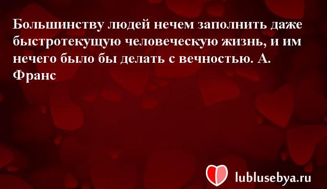 Цитаты. Мысли великих людей в картинках. Подборка lublusebya-47371222042019 картинка 1
