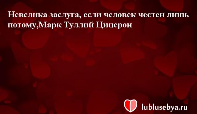 Цитаты. Мысли великих людей в картинках. Подборка lublusebya-47371222042019 картинка 11