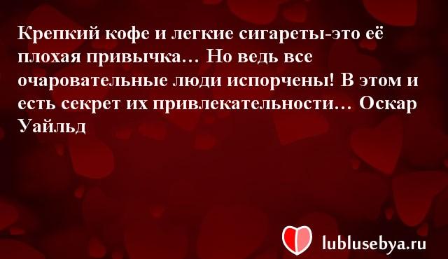 Цитаты. Мысли великих людей в картинках. Подборка lublusebya-47371222042019 картинка 12