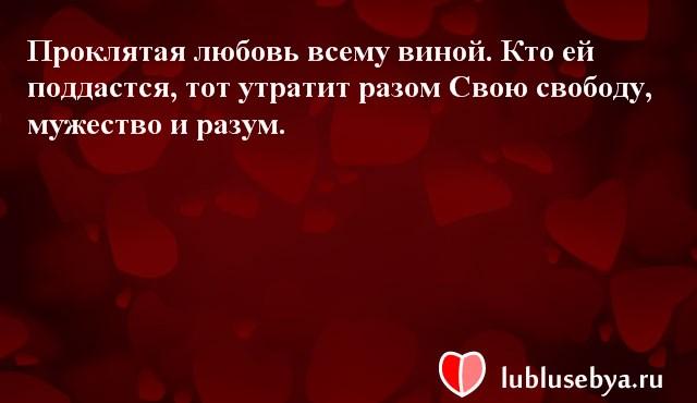 Цитаты. Мысли великих людей в картинках. Подборка lublusebya-47371222042019 картинка 14