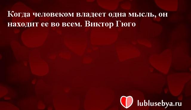 Цитаты. Мысли великих людей в картинках. Подборка lublusebya-47371222042019 картинка 16