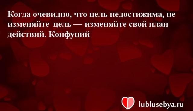 Цитаты. Мысли великих людей в картинках. Подборка lublusebya-47371222042019 картинка 18