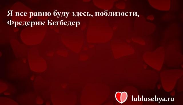 Цитаты. Мысли великих людей в картинках. Подборка lublusebya-47371222042019 картинка 2