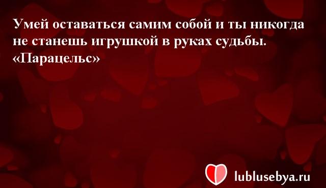 Цитаты. Мысли великих людей в картинках. Подборка lublusebya-47371222042019 картинка 3