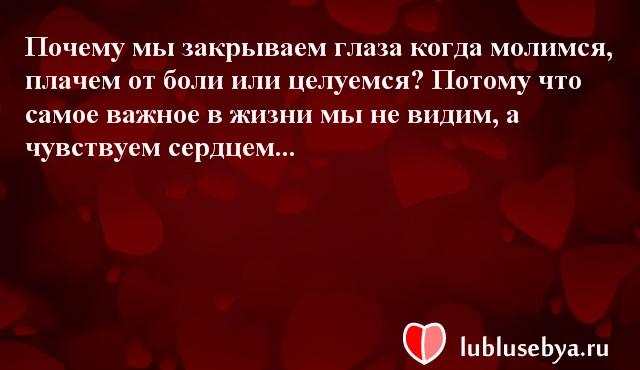 Цитаты. Мысли великих людей в картинках. Подборка lublusebya-47371222042019 картинка 4