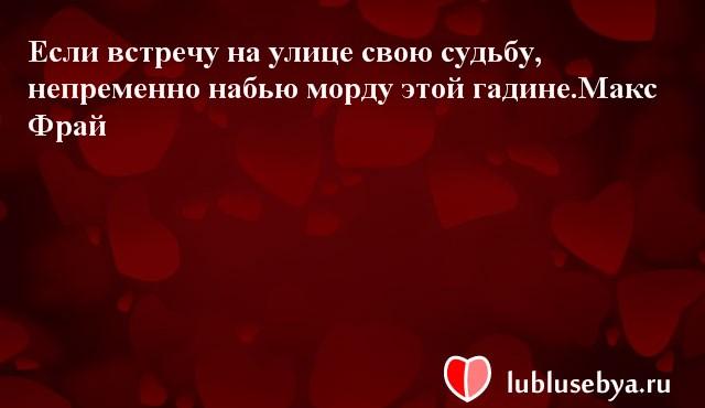 Цитаты. Мысли великих людей в картинках. Подборка lublusebya-47371222042019 картинка 9