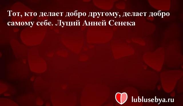 Цитаты. Мысли великих людей в картинках. Подборка lublusebya-50281222042019 картинка 1