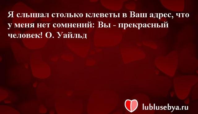 Цитаты. Мысли великих людей в картинках. Подборка lublusebya-50281222042019 картинка 10