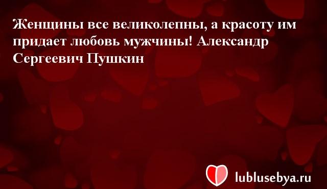 Цитаты. Мысли великих людей в картинках. Подборка lublusebya-50281222042019 картинка 11