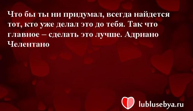 Цитаты. Мысли великих людей в картинках. Подборка lublusebya-50281222042019 картинка 14