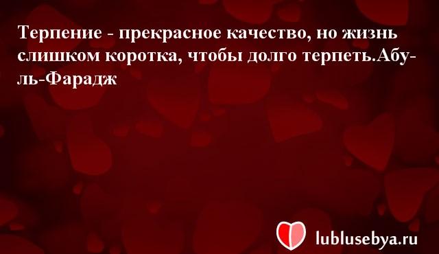 Цитаты. Мысли великих людей в картинках. Подборка lublusebya-50281222042019 картинка 15