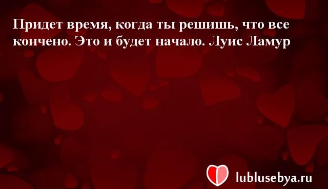 Цитаты. Мысли великих людей в картинках. Подборка lublusebya-50281222042019 картинка 16