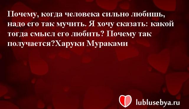 Цитаты. Мысли великих людей в картинках. Подборка lublusebya-50281222042019 картинка 17
