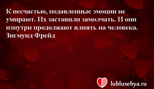 Цитаты. Мысли великих людей в картинках. Подборка lublusebya-50281222042019 картинка 18