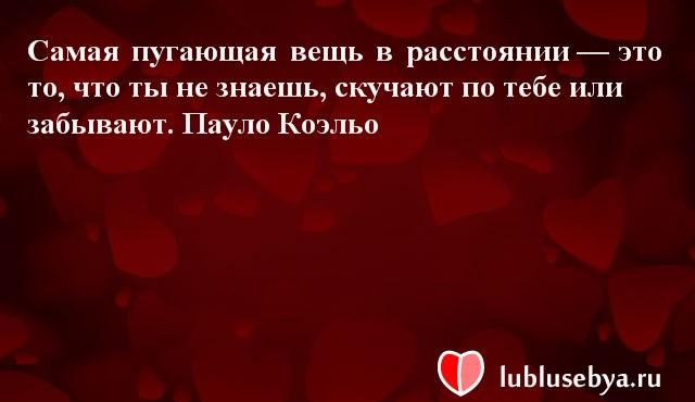 Цитаты. Мысли великих людей в картинках. Подборка lublusebya-50281222042019 картинка 19
