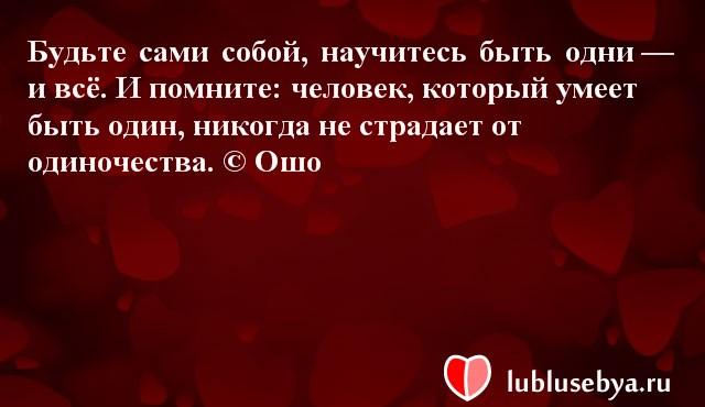 Цитаты. Мысли великих людей в картинках. Подборка lublusebya-50281222042019 картинка 3