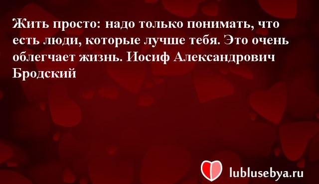 Цитаты. Мысли великих людей в картинках. Подборка lublusebya-50281222042019 картинка 4