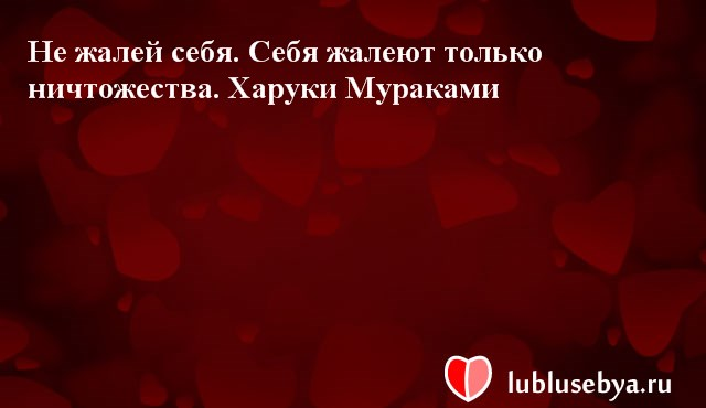 Цитаты. Мысли великих людей в картинках. Подборка lublusebya-50281222042019 картинка 5