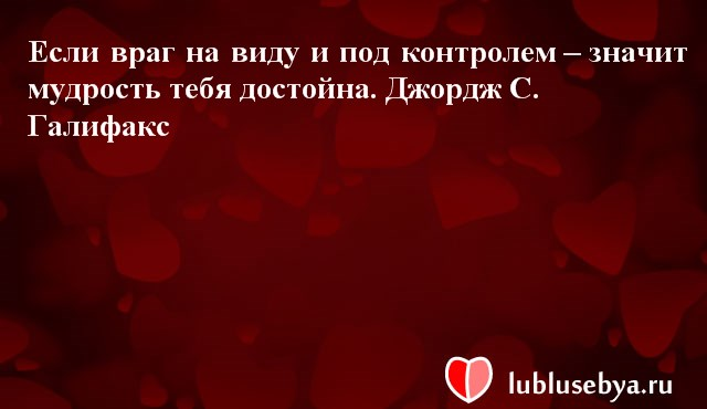 Цитаты. Мысли великих людей в картинках. Подборка lublusebya-50281222042019 картинка 6
