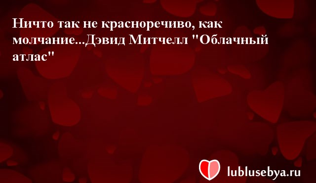Цитаты. Мысли великих людей в картинках. Подборка lublusebya-50281222042019 картинка 9
