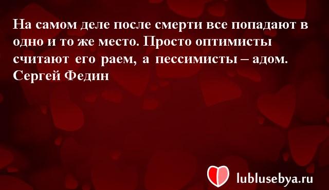 Цитаты. Мысли великих людей в картинках. Подборка lublusebya-59041222042019 картинка 1