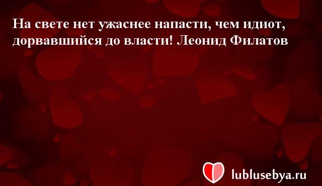 Цитаты. Мысли великих людей в картинках. Подборка lublusebya-59041222042019 картинка 11