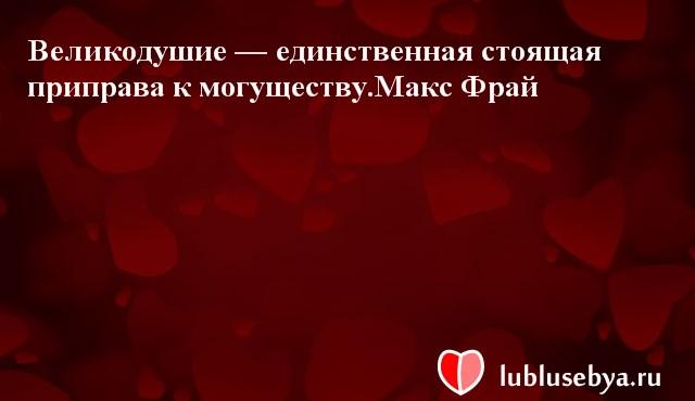 Цитаты. Мысли великих людей в картинках. Подборка lublusebya-59041222042019 картинка 12