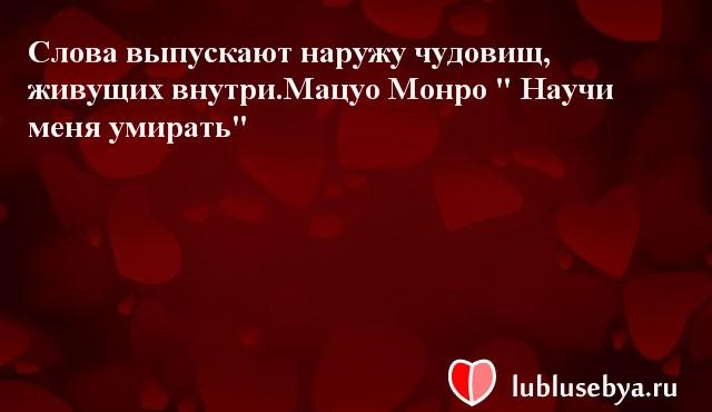 Цитаты. Мысли великих людей в картинках. Подборка lublusebya-59041222042019 картинка 13
