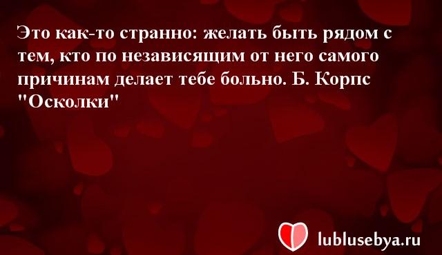 Цитаты. Мысли великих людей в картинках. Подборка lublusebya-59041222042019 картинка 14