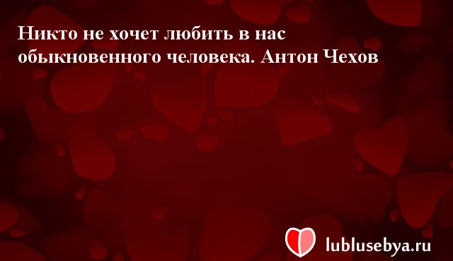 Цитаты. Мысли великих людей в картинках. Подборка lublusebya-59041222042019 картинка 15