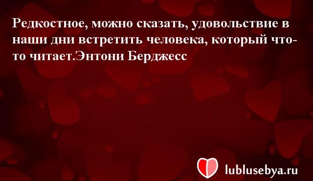 Цитаты. Мысли великих людей в картинках. Подборка lublusebya-59041222042019 картинка 17