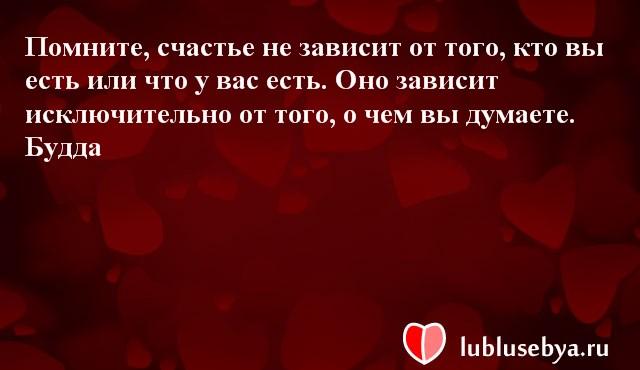 Цитаты. Мысли великих людей в картинках. Подборка lublusebya-59041222042019 картинка 19