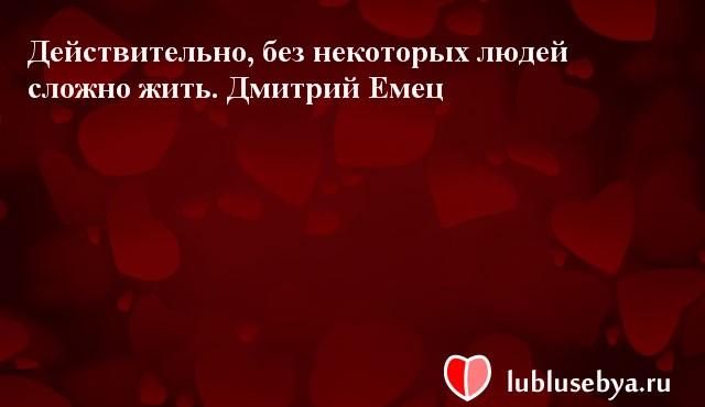 Цитаты. Мысли великих людей в картинках. Подборка lublusebya-59041222042019 картинка 20