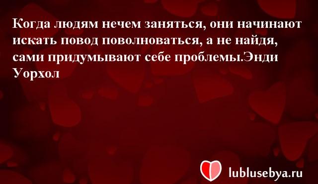 Цитаты. Мысли великих людей в картинках. Подборка lublusebya-59041222042019 картинка 3