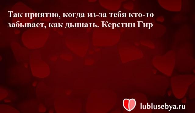 Цитаты. Мысли великих людей в картинках. Подборка lublusebya-59041222042019 картинка 4