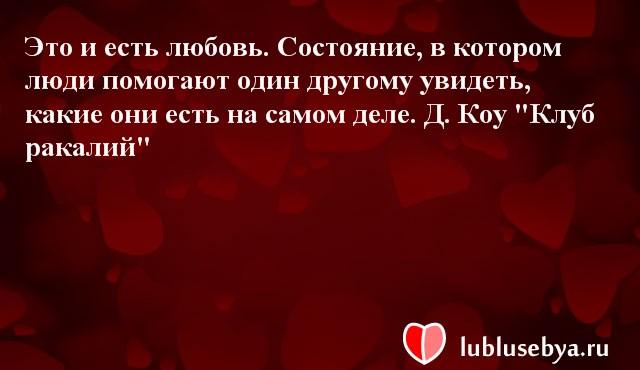 Цитаты. Мысли великих людей в картинках. Подборка lublusebya-59041222042019 картинка 5