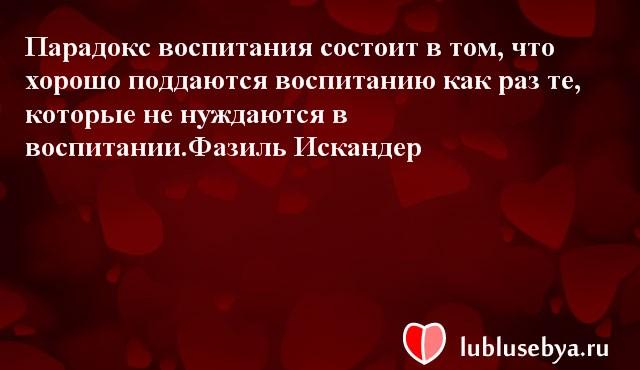 Цитаты. Мысли великих людей в картинках. Подборка lublusebya-59041222042019 картинка 6