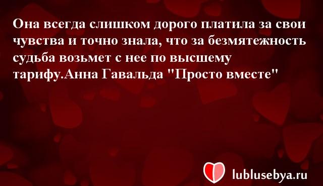 Цитаты. Мысли великих людей в картинках. Подборка lublusebya-59041222042019 картинка 9