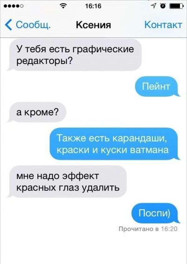 Прикольные СМС. Подборка смешных скриншотов СМС lublusebya-lublusebya-21250112052019-16 картинка lublusebya-21250112052019-16