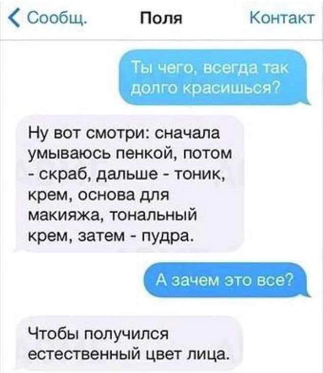 Прикольные СМС. Подборка смешных скриншотов СМС lublusebya-lublusebya-21250112052019-17 картинка lublusebya-21250112052019-17