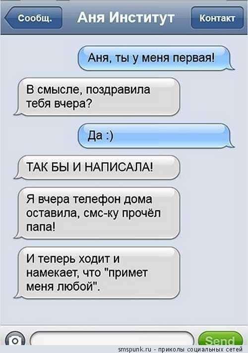 Прикольные СМС. Подборка смешных скриншотов СМС lublusebya-lublusebya-37250112052019-14 картинка lublusebya-37250112052019-14